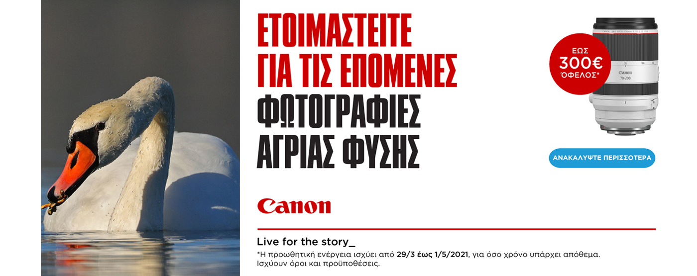 Canon_Get_Ready