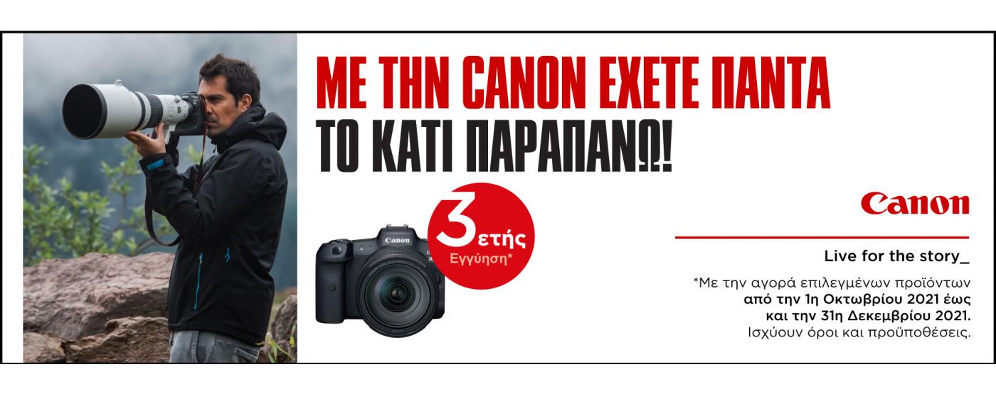 Εγγύηση Canon
