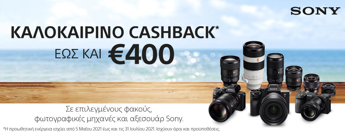 Sony Cashvjacj
